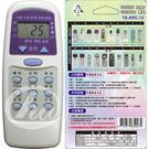 《鉦泰生活館》適用大同冷氣遙控器~有變頻功能哦~TA-ARC-13
