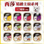 送凱尼斯潔牙骨))【Cesar】西莎餐盒 精緻主廚風味系列 寵物犬餐狗罐 100g×24入