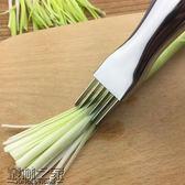 新年鉅惠 切蔥器蔥絲刀切蒜絲器加厚不銹鋼刨絲器多功能切菜器機廚房小工具