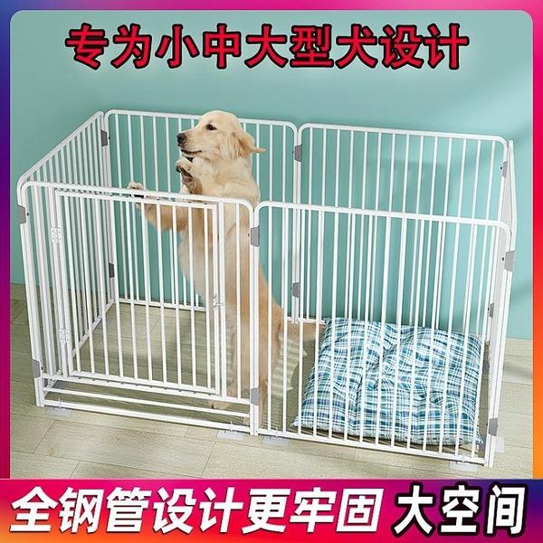 狗圍欄 寵物圍欄狗籠子金毛大型犬中型犬小型犬泰迪狗籠室內柵欄【八折搶購】