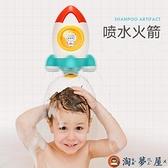 寶寶洗澡玩具水動力火箭噴泉漏水花灑兒童戲水玩具【淘夢屋】