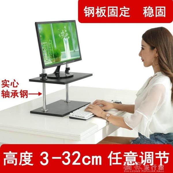 桌面增高顯示器加高墊電腦螢幕架可調節支架升降托架子抬高護頸 YYS