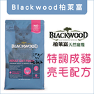 BLACKWOOD柏萊富〔特調成貓亮毛配方,4磅,美國製〕
