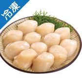 【激推】日本北海道生食干貝3S 130~150G/盒【愛買冷凍】