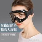 護目鏡 護目鏡防風鏡騎行防護鏡摩托車電動車防塵實驗室男女工業勞保眼鏡 有緣生活館