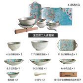 川島屋花季日式家用陶瓷二人食/六人食盤子湯碗碟套裝餐具套裝【免運直出】