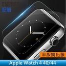 【妃航】高品質 鋼化/半版/清晰 Apple Watch 4/5/6 SE 40/44 玻璃膜/玻璃貼/保護貼
