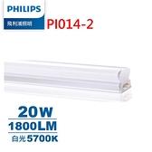 【聖影數位】Philips 飛利浦 晶鑽 20W 4呎 LED支架燈 白光 2入 (PI014-2) 公司貨