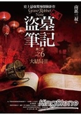 盜墓筆記第二季(6)(大結局II)(全新書衣典藏版)