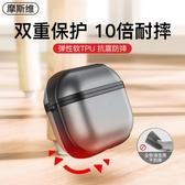 airpods保護套 摩斯維 airpods保護套蘋果2無線藍芽耳機盒airpod殼airpodspro磨砂  零度