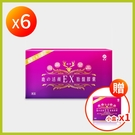 鹿の活顏EX胎盤膠囊 買6盒(30粒/盒) 送 1小盒(10粒/盒)