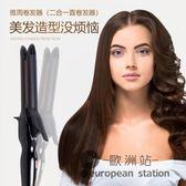 捲髮棒/電直捲兩用夾板直髮器大捲迷你不傷髮「歐洲站」