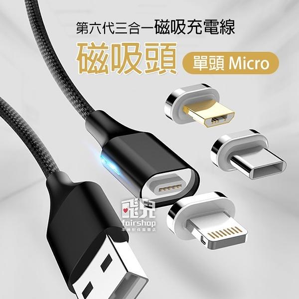 【妃凡】磁吸頭!第六代 三合一 磁吸充電線 單頭 Micro 磁吸頭 充電線頭 77