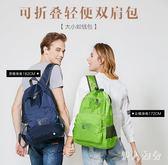 皮膚包戶外背包可折疊男女便攜防潑水輕便雙肩包登山包旅行包 st3617『時尚玩家』