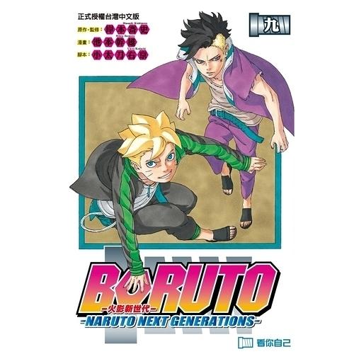 火影新世代BORUTO(9)NARUTO NEXT GENERATIONS