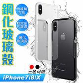 【手配任選3件88折】iPhone 7 8 X plus 鋼化玻璃 手機殼 玻璃殼 防摔殼 i7 i8 iX 玻璃保護殼 矽膠保護
