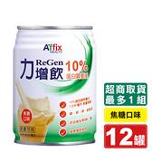 力增飲10% 焦糖口味 237mlX12罐 專品藥局 【2010522】