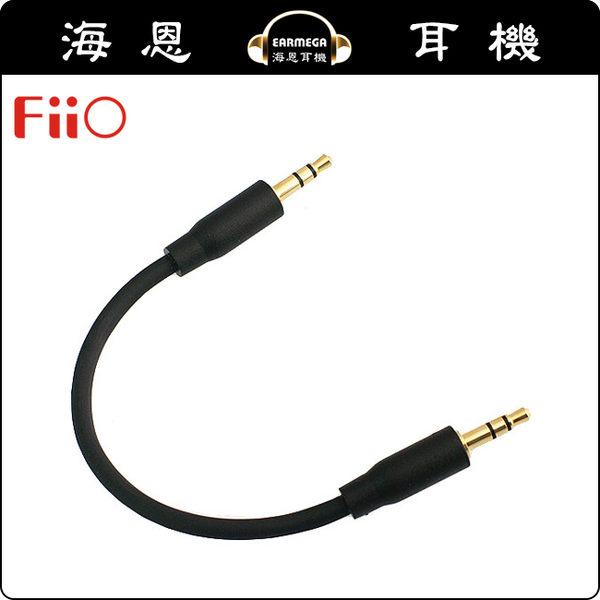 【海恩特價 ing】FiiO L2 立體聲傳輸線