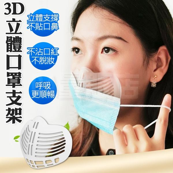 口罩支架 透氣支架 立體支架 口罩墊 3D支架 內托支架 口罩神器 不沾口 防悶熱 透氣 呼吸 口罩