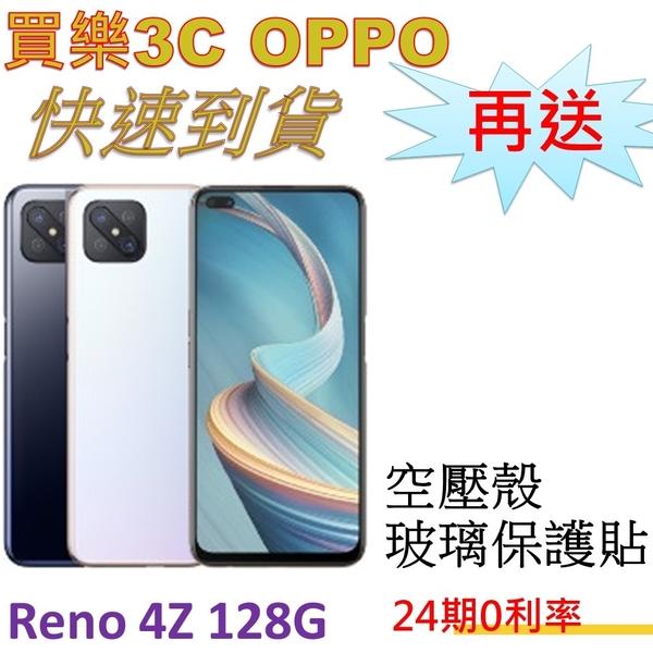 OPPO Reno4 Z 手機(8+128GB) 【送 空壓殼+玻璃保護貼】RENO 4Z 分期0利率