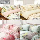 床包 / 雙人【純棉-多款可選】含兩件枕套,100%純棉  戀家小舖台灣製C12-AAC201