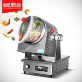 賽米控大型商用炒菜機全自動智慧炒菜機器人炒飯機電磁滾筒炒菜鍋 220V WD 薔薇時尚
