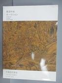 【書寶二手書T8/收藏_FM1】東京中央_中國古代書畫_2014/3