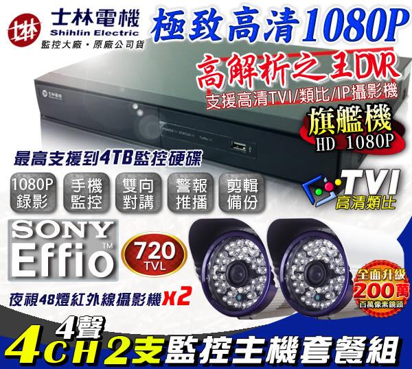 【台灣安防】監視器 1080P 士林電機 TVI監控4路主機套餐 DVR 4CH+SONY晶片 720條48燈防水攝影機x2