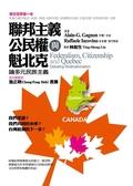 (二手書)聯邦主義、公民權與魁北克:論多元民族主義
