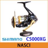 橘子釣具 SHIMANO紡車型捲線器 NASCI C5000XG