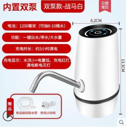 榮事達桶裝水電動抽水器手動吸水小型充電礦泉水桶按壓出水器水泵 小艾新品