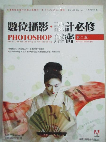 【書寶二手書T1/電腦_KIF】數位攝影、設計必修Photshop解密 第2版(附光碟)_施威銘研究室