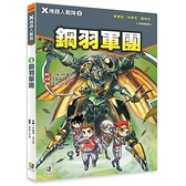X機器人戰隊(8)鋼羽軍團(附學習單)