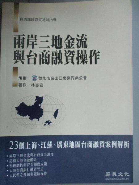【書寶二手書T7/投資_JDF】兩岸三地金流與台商融資操作_林志宏