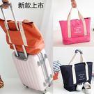 旅行袋旅行收納折疊包韓國便攜短途出差單肩手提帆布包可套拉桿行李箱【大咖玩家】