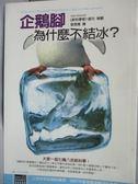 【書寶二手書T2/科學_ILB】企鵝腳為什麼不結冰?_新科學家週刊