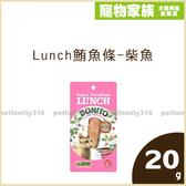 寵物家族-Lunch鮪魚條20g-柴魚(添加牛璜酸全方位守護眼、腦、心)