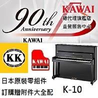 KAWAI直立鋼琴
