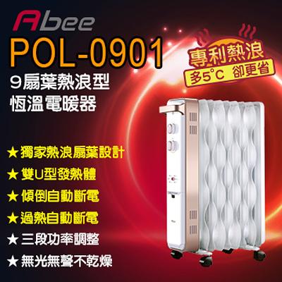 ★快譯通Abee★9片波浪型油葉恆溫電暖器 POL-0901