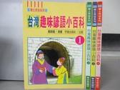 【書寶二手書T3/少年童書_MAC】台灣趣味諺語小百科_1~4冊合售_附殼