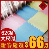 大巧拼 EVA素面地墊 嬰兒爬行墊【CP006】和風三色大地墊(附贈邊條)單片價 台灣製造 家購網
