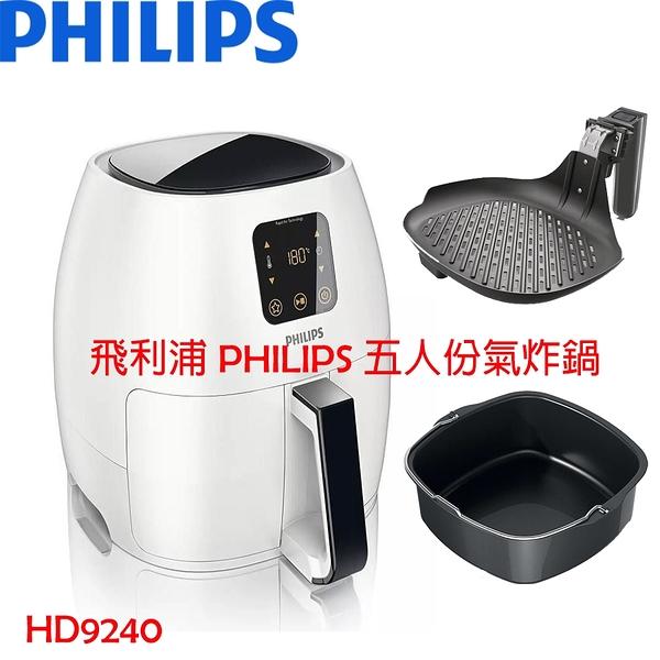 熱賣中【贈煎烤盤+烘烤鍋+食譜】飛利浦PHILIPS頂級數位觸控式健康氣炸鍋(白色) HD9240