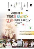 (二手書)用縫紉機裝飾幸福的家-50種傢飾小物DIY