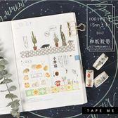 手帳生活素材手賬日記裝飾貼紙彩色寬膠帶