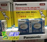 [COSCO代購] PANASONIC SMOKE ALARM 日本進口 光電式煙霧偵測警報器 _C71117
