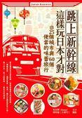 跳上新幹線,這樣玩日本才對!25個城市與60個便當的味蕾旅行