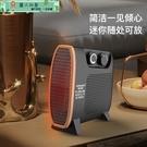 暖風機 冬季取暖器電暖風機家用小型節能省...