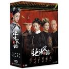 延禧攻略 DVD (聶遠/吳謹言/秦嵐/佘詩曼/許凱/譚卓)