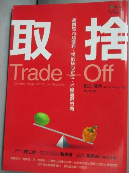 【書寶二手書T1/財經企管_IRE】取捨:高質感vs.超便利,找到核心地位,才能贏得市場