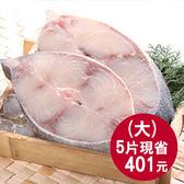 (5片)產銷履歷海鱺輪切片免運組(大)275-300g/片